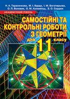 Самостійні та контрольні роботи з геометрії для 11 кл. Академічний рівень