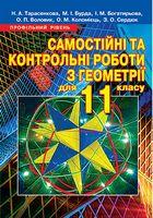 Самостійні та контрольні роботи з геометрії для 11 кл. Профільний рівень