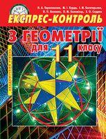 Експрес-контроль з геометрії, 11 кл. Академічний рівень