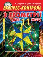 Експрес-контроль з геометрії, 11 кл. Профільний рівень