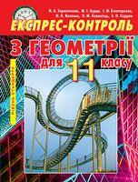 Експрес-контроль з геометрії, 11 кл. Рівень стандарту