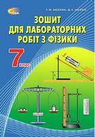 Фізика, 7 кл. Зошит для лабораторних робіт
