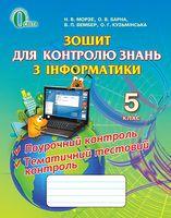 Морзе Н. В./Інформатика, 5 кл., Зошит для контролю знань ISBN 978-617-656-247-4