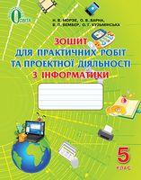 Інформатика, 5 кл., Зошит для практичних робіт ISBN 978-617-656-242-9/026-5