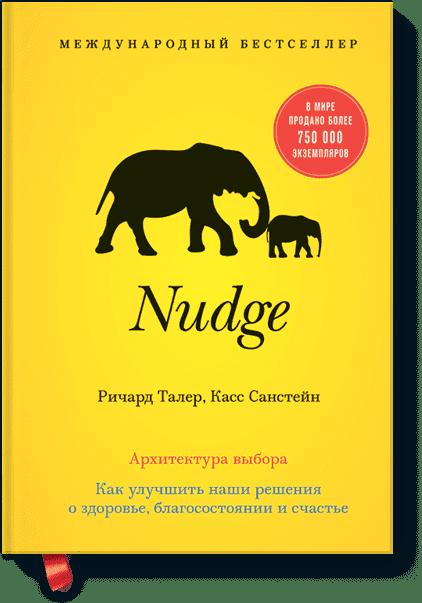 Nudge. Архітектура вибору