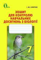 Біологія, 7 кл. Зошит для контролю навч. досягнень з біології