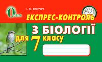 Експрес-контроль з біології для 7 класу