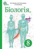 Біологія, 8 кл. (НОВА ПРОГРАМА)