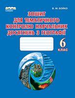 Зошит для тематичного контролю навчальних досягнень з географії, 6 кл.