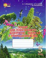 Ярошенко О. Г./Природознавство, 5 кл., Зошит для тем. контролю ISBN 978-966-97266-9-8