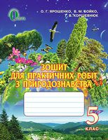 Ярошенко О. Г./Природознавство, 5 кл., Зошит для практ. роб. ISBN 978-966-97266-8-1