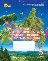Ярошенко О. Г./Природознавство, 5 кл., Зошит для тем. контролю, (рос.) ISBN 978-617-7099-01-6