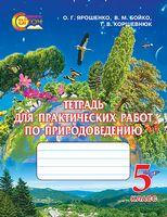 Ярошенко О. Г./Природознавство, 5 кл., Зошит для практ. роб., (рос.). ISBN 978-617-7099-00-9