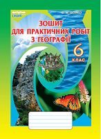 Бойко В. М./Географія, 6 кл., Зошит для практичних робіт ISBN 978-966-2542-72-1