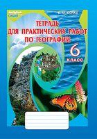 Географія, 6 кл., Зошит для практичних робіт (рос.) ISBN 978-966-2542-73-8