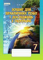 Зошит для практичних робіт і досліджень з географії, 7 кл.
