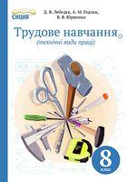 Трудове навчання (технічні види праці), 8 кл.  (НОВА ПРОГРАМА)