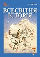Всесвітня історія, 7 кл. (НОВА ПРОГРАМА)