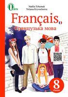 Французька мова, 8 кл.  (НОВА ПРОГРАМА)