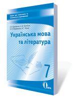 Укр. мова та література, 7 кл.:зошит для поточного та тем. оці-ня (НОВА ПРОГРАМА)
