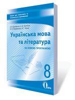 Укр. мова та література, 8 кл.:зошит для поточного та тем. оці-ня (НОВА ПРОГРАМА)