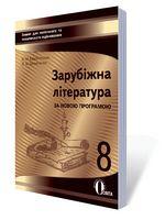 Зарубіжна література. Зошит для поточного та тематичного оцінювання, 8 кл (НОВА ПРОГРАМА)