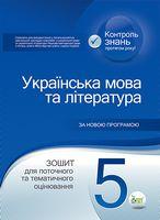 Положий Т. М./Укр.мова та літ.,5 кл. Зош. для поточ. та т.о. ISBN 978-966-1640-49-7