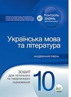 Укр.мова та літ.,10 кл. Зош. для поточ. та т.о. ISBN 978-966-1640-53-4