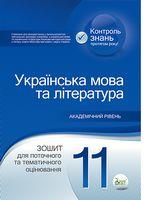 Положий Т. М./Укр.мова та літ.,11 кл. Зош. для поточ. та т.о. ISBN 978-966-1640-54-1
