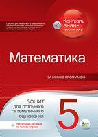 Вердіна С. В./Математика, 5 кл. Зошит для поточ. та тем. оцінювання ISBN 978-966-1640-71-8