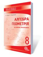 Алгебра. Геометрія, 8 кл.:зошит для поточного та тем.оцінювання (НОВА ПРОГРАМА)