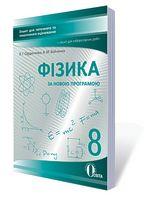 Фізика, 8 кл.:зошит для поточного та тематичного оцінювання (НОВА ПРОГРАМА)