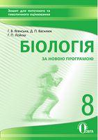 Біологія, 8 кл. Зошит для поточного та тематичного оцінювання (НОВА ПРОГРАМА)