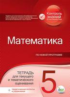 Математика. 5 кл. Зошит для поточ. та тем. оцінювання (рос.), ISBN 978-617-7150-62-5
