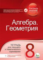 Алгебра. Геометрія. 8 кл. Зош. для поточ. та тем. оцінюв.(рос.) ISBN 978-617-7150-63-2