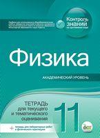 Фізика. 11 кл. Зошит для поточ. та тем. оцінювання (рос.) ISBN 978-617-7150-54-0