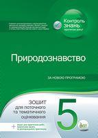 Природознавство, 5 кл., Зошит для поточ. та тем. оцін. ISBN 978-966-1640-57-2