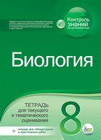 Біологія, 8 кл. Зошит для поточ. та тем. оцінювання (рос.), ISBN 978-617-7150-40-3