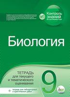 Біологія, 9 кл. Зошит для поточ. та тем. оцінювання (рос.), ISBN 978-617-7150-41-0