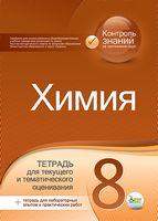Хімія, 8 кл. Зошит для поточ. та тем. оцінювання (рос) ISBN 978-617-7150-58-8