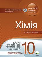Хімія, 10 кл. Зошит для поточ. та тем. оцінювання ISBN 978-966-1640-89-3