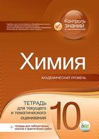 Хімія, 10 кл. Зошит для поточ. та тем. оцінювання (рос) ISBN 978-617-7150-60-1