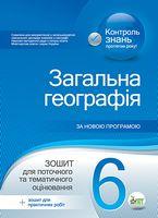 Географія, 6 кл. Зошит для поточ. та тем. оцінювання ISBN 978-617-7150-94-6