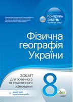 Лунячек Н. О./Географія, 8 кл. Зошит для поточ. та тем. оцінювання ISBN 978-966-1640-78-7