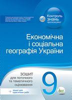 Павленко І. Г./Географія, 9 кл. Зошит для поточ. та тем. оцінювання ISBN 978-966-1640-79-4