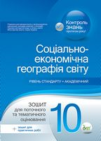 Географія, 10 кл. Зошит для поточ. та тем. оцінювання ISBN 978-966-1640-80-0