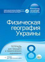 Географія, 8 кл. Зошит для поточ. та тем. оцінювання (рос.), ISBN 978-617-7150-55-7