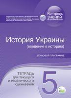 Історія України, 5 кл. Зошит для поточ. та тем. оцін. (рос.) ISBN 978-617-7150-46-5