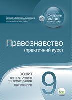 Правознавство, 9 кл. Зошит для поточ. та тем. оцінювання ISBN 978-966-1640-55-8