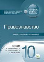 Правознавство, 10 кл. Зошит для поточ. та тем. оцінювання ISBN 978-966-1640-56-5